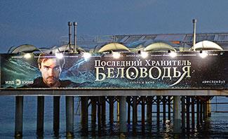 «Последний Хранитель Беловодья 2016 Смотреть Онлайн» — 2014